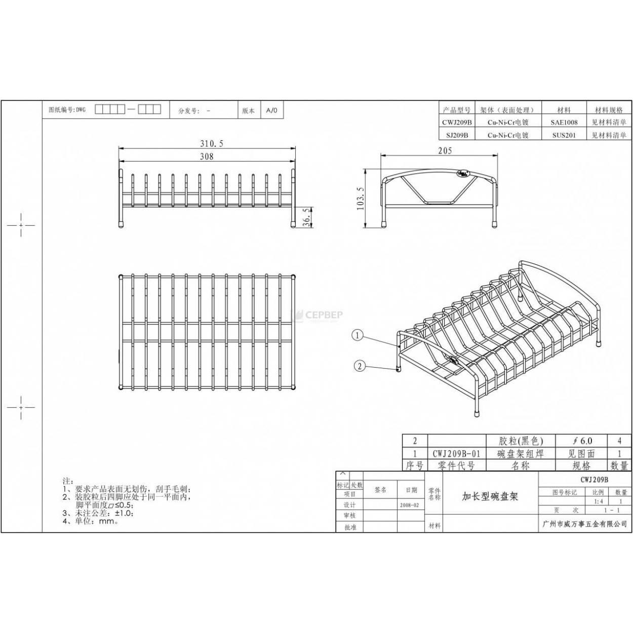 Подставка для тарелок 305х205х105мм, хром, CWJ209B