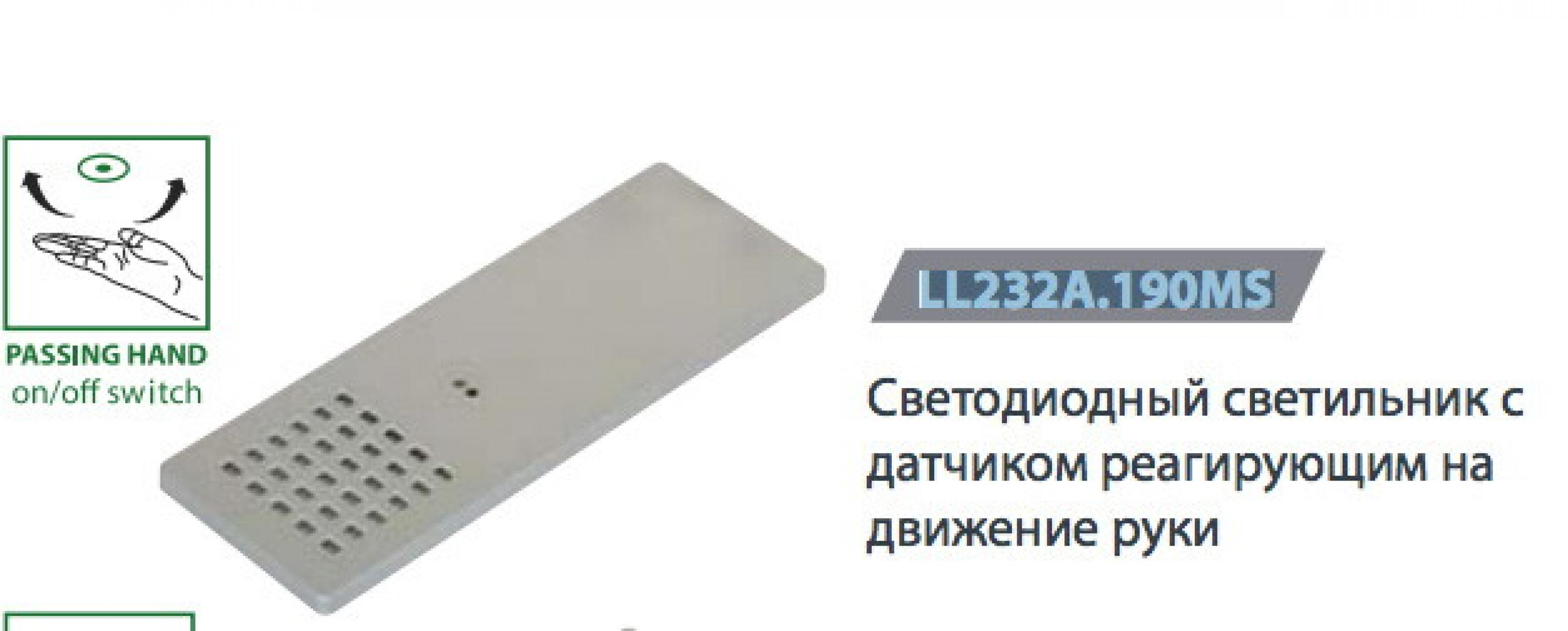 Светильник точечный под полку арт232 светодиодный 6000К с включением/выключением от движения руки