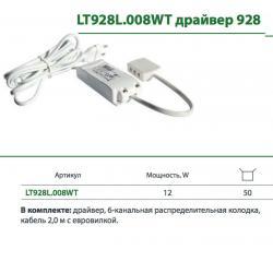 Блок питания 928 для светодиодных светильников 8W