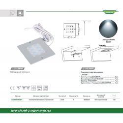 Светильник точечный квадратный арт223 светодиодный 6000К