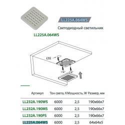 Светильник точечный квадратный арт 225 светодиодный 6000К