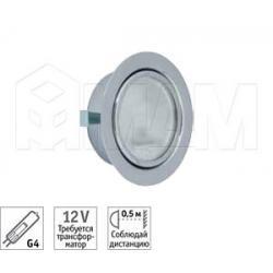 Точечный врезной светильник, хром матовый, с лампой, G4, 20W