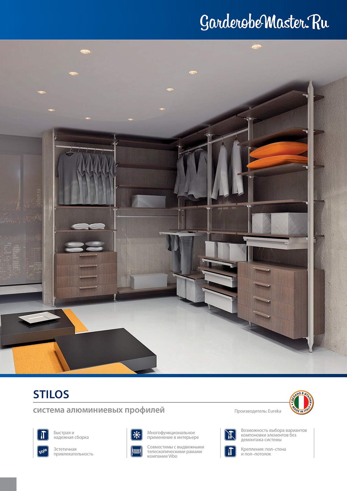 Гардеробные системы Stilos Стилос