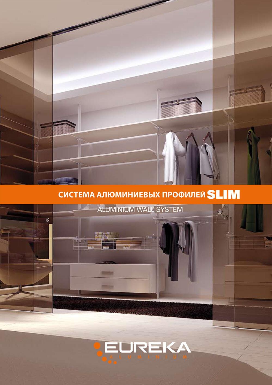 slim гардеробная система